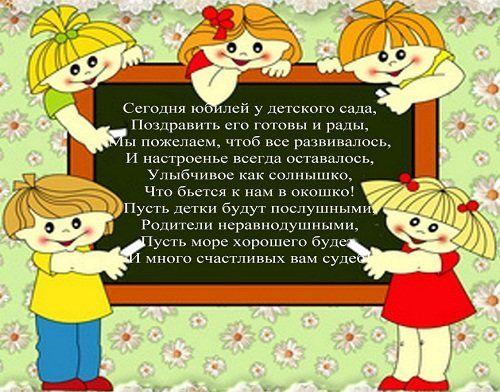 Поздравление родителей на открытие детского сада